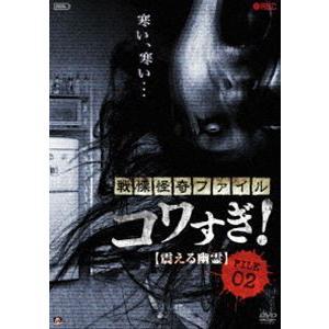 戦慄怪奇ファイル コワすぎ! FILE-02 震える幽霊 [DVD]|dss