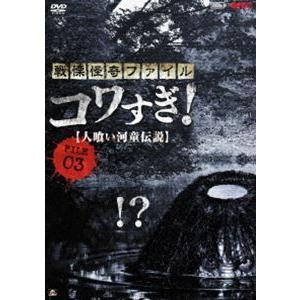 戦慄怪奇ファイル コワすぎ! FILE-03 人喰い河童伝説 [DVD]|dss