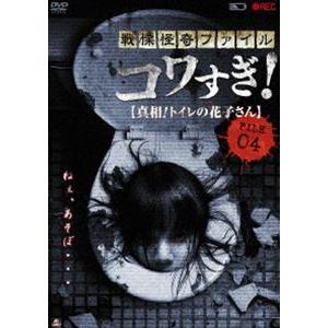 戦慄怪奇ファイル コワすぎ! FILE-04 真相!トイレの花子さん [DVD]|dss
