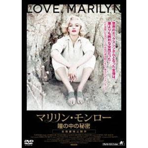 マリリン・モンロー 瞳の中の秘密 [DVD]|dss