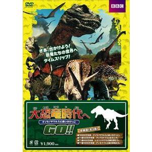 大恐竜時代へGO!! ティラノサウルスと追いかけっこ [DVD] dss