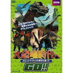 大恐竜時代へGO!! オルニトケイルスの背中に乗って [DVD]|dss