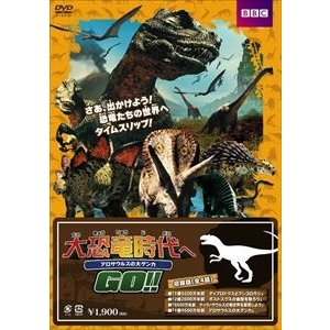 大恐竜時代へGO!! アロサウルスの大ゲンカ [DVD]|dss