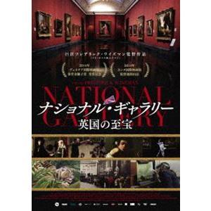 ナショナル・ギャラリー 英国の至宝【DVD】 [DVD]|dss