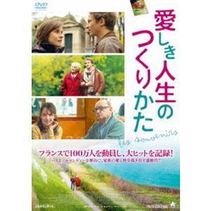 愛しき人生のつくりかた [DVD]|dss