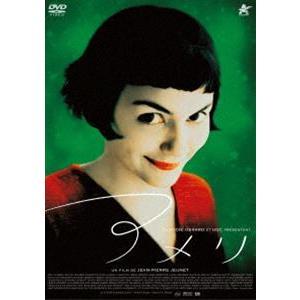 アメリ [DVD]