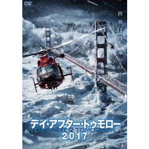 デイ・アフター・トゥモロー2017 [DVD]