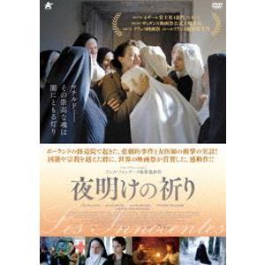 夜明けの祈り [DVD]|dss