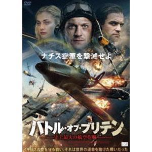 バトル・オブ・ブリテン 史上最大の航空作戦 [DVD]|dss