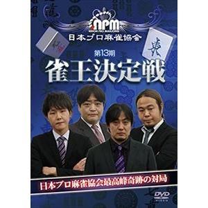 第13期雀王決定戦 [DVD] dss