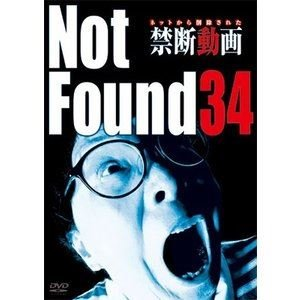 種別:DVD 解説:インターネット上に公開されたものの、あまりの過激さや恐ろしさ、個人のプライバシー...