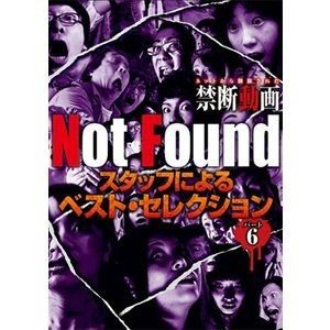 種別:DVD 解説:インターネット上に公開されたものの、あまりの過激さ、恐ろしさ、あるいは個人のプラ...