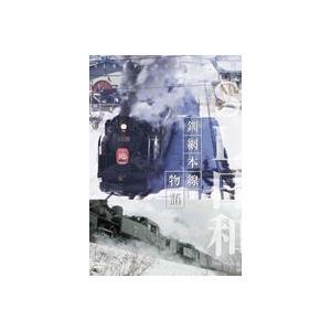 SL日和 釧網本線物語 [DVD]|dss