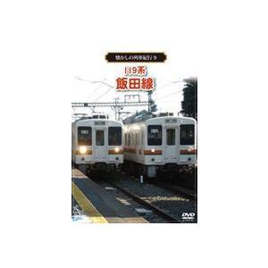 懐かしの列車紀行シリーズ9 119系 飯田線 [DVD]
