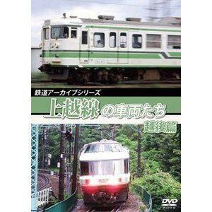 鉄道アーカイブシリーズ60 上越線の車両たち 越後篇 上越線(水上〜宮内) [DVD]