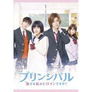 映画「プリンシパル〜恋する私はヒロインですか?〜」(通常版) [DVD] dss