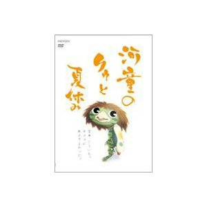 河童のクゥと夏休み 通常版 [DVD]|dss