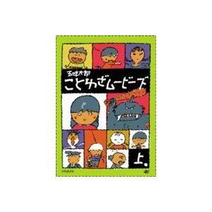 五味太郎 ことわざムービーズ 上巻 [DVD]|dss
