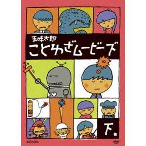 五味太郎 ことわざムービーズ 下巻 [DVD]|dss