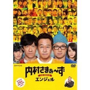 内村さまぁ〜ず THE MOVIE エンジェル [DVD] dss