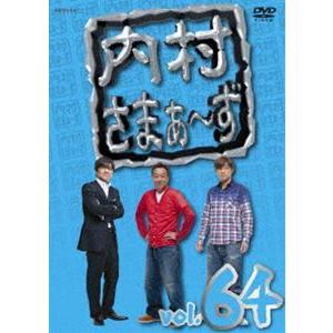 内村さまぁ〜ず vol.64 [DVD] dss