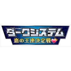 ダークシステム 恋の王座決定戦 [DVD]|dss