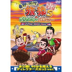 東野・岡村の旅猿5 プライベートでごめんなさい… カンボジア・穴場リゾートの旅 ワクワク編 プレミアム完全版 [DVD]|dss