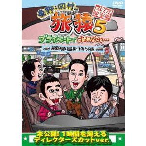東野・岡村の旅猿5 プライベートでごめんなさい… 箱根日帰り温泉・下みちの旅 プレミアム完全版 [DVD]|dss