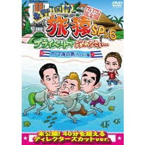 東野・岡村の旅猿SP&6 プライベートでごめんなさい… カリブ海の旅3 ルンルン編 プレミアム完全版 [DVD]|dss