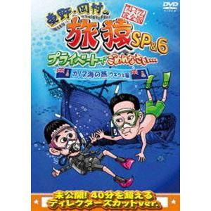 東野・岡村の旅猿SP&6 プライベートでごめんなさい… カリブ海の旅4 ウキウキ編 プレミアム完全版 [DVD]|dss