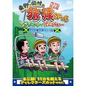 東野・岡村の旅猿SP&6 プライベートでごめんなさい… カリブ海の旅5 ドキドキ編 プレミアム完全版 [DVD]|dss