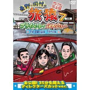 東野・岡村の旅猿7 プライベートでごめんなさい… 茨城・日帰り温泉 下みちの旅 プレミアム完全版 [DVD]|dss