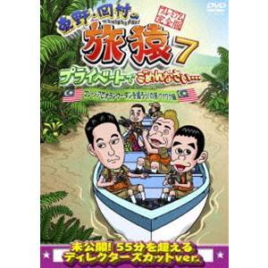 東野・岡村の旅猿7 プライベートでごめんなさい… マレーシアでオランウータンを撮ろう!の旅 ワクワク編 プレミアム完全版 [DVD]|dss