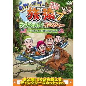 東野・岡村の旅猿7 プライベートでごめんなさい… マレーシアでオランウータンを撮ろう!の旅 ドキドキ編 プレミアム完全版 [DVD]|dss