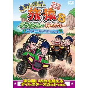 東野・岡村の旅猿8 プライベートでごめんなさい… グアム・スキューバライセンス取得の旅 ワクワク編 プレミアム完全版 [DVD]|dss