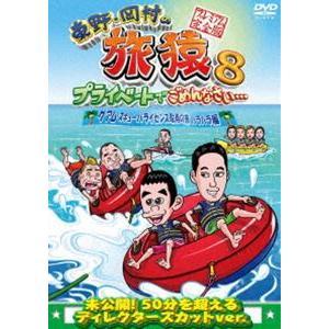 東野・岡村の旅猿8 プライベートでごめんなさい… グアム・スキューバライセンス取得の旅 ハラハラ編 プレミアム完全版 [DVD]|dss