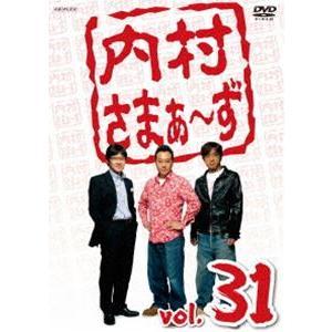 内村さまぁ〜ず vol.31 [DVD] dss