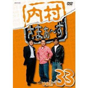 内村さまぁ〜ず vol.33 [DVD] dss