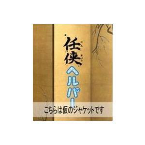 任侠ヘルパー DVD-BOX [DVD] dss