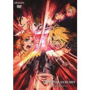 鋼の錬金術師 嘆きの丘の聖なる星(通常版) [DVD]|dss