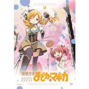魔法少女まどか☆マギカ 2(通常版) [DVD]|dss
