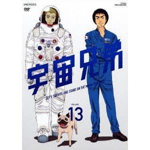 宇宙兄弟 13 [DVD]|dss