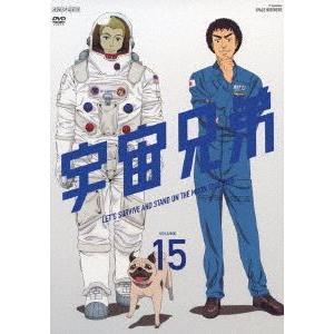 宇宙兄弟 15 [DVD]|dss
