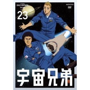 宇宙兄弟 23 [DVD]|dss