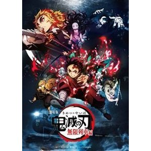 劇場版「鬼滅の刃」無限列車編(通常版) [Blu-ray]|dss