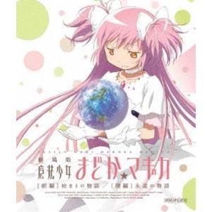劇場版 魔法少女まどか☆マギカ [前編]始まりの物語/[後編]永遠の物語(通常版) [Blu-ray]|dss