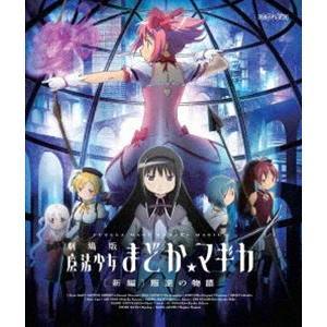 劇場版 魔法少女まどか☆マギカ [新編]叛逆の物語(通常版) [Blu-ray]|dss
