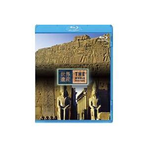 世界遺産 エジプト編 古代都市テーベとその墓地遺跡 I/II [Blu-ray] dss