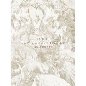 音楽劇「ロード・エルメロイII世の事件簿 -case.剥離城アドラ-」(完全生産限定版) [DVD]|dss
