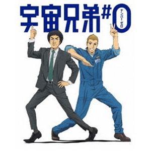 宇宙兄弟#0 劇場公開版(完全生産限定版) [Blu-ray]|dss
